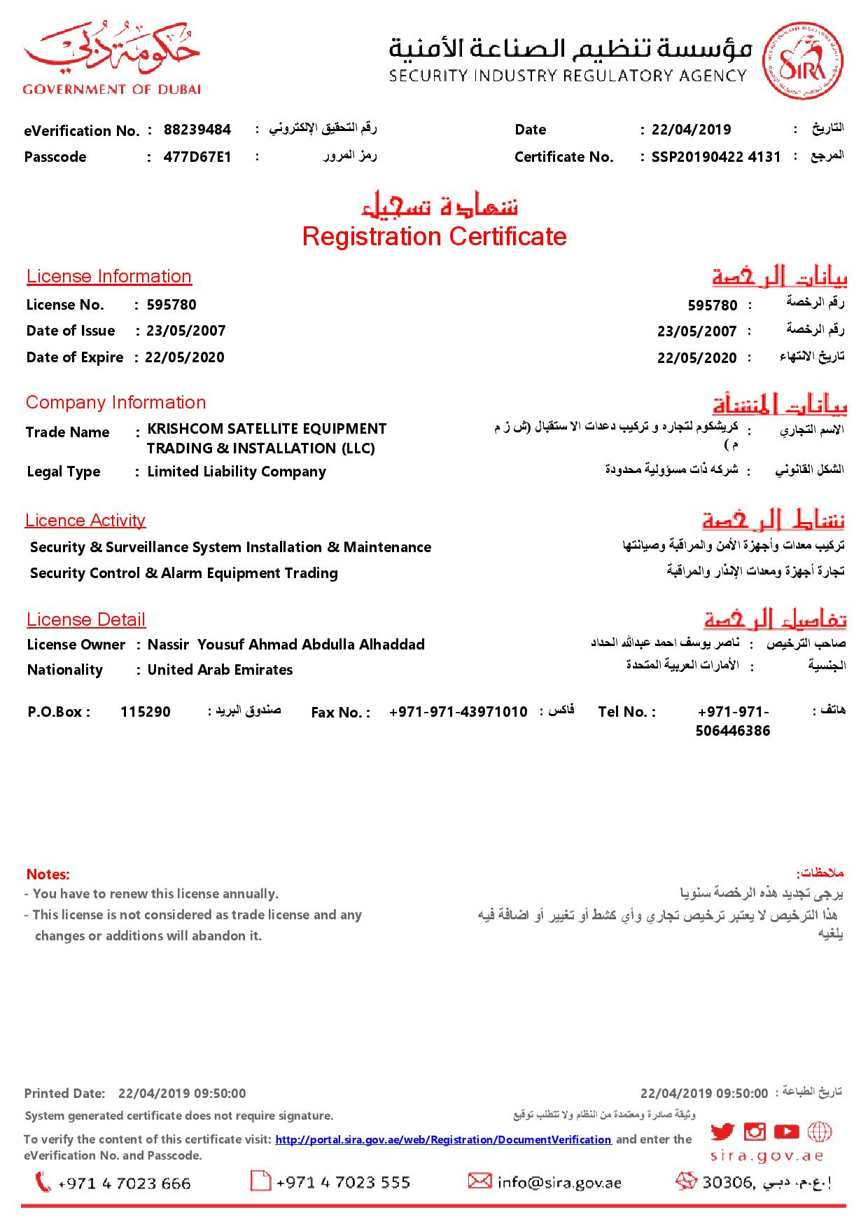 Certficate krishcom dubai certificate we are approved by dubai protective sytemsdps xflitez Image collections